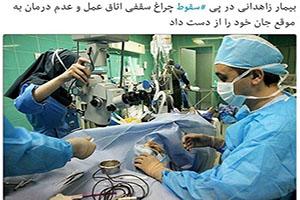 مرگ بیمار بر اثر سقوط چراغ اتاق عمل در زاهدان