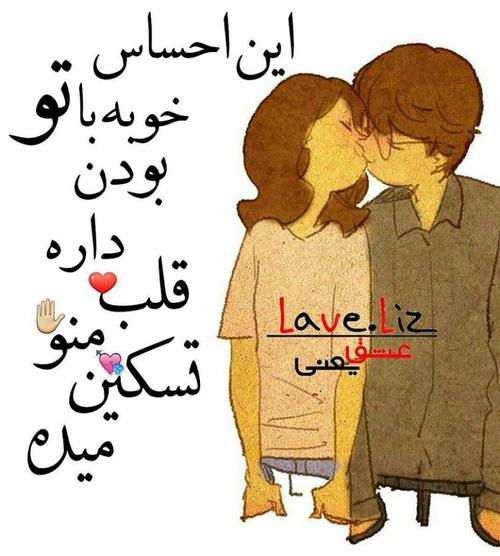 زیباترین نوشته های عاشقانه و عکسهای رمانتیک