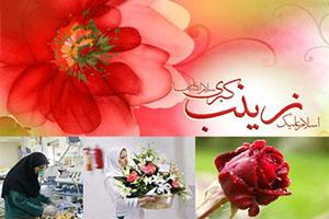 متن تبریک ولادت حضرت زینب و روز پرستار