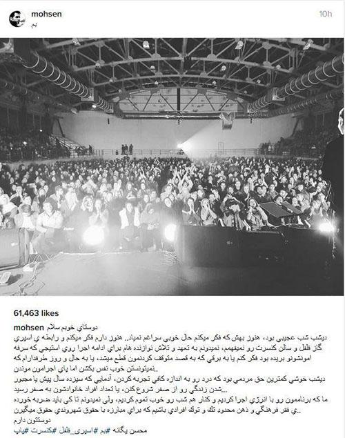 ماجرای درگیری و اسپری فلفل در کنسرت محسن یگانه +عکس