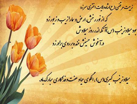 کارت پستال تبریک تولد حضرت زینب