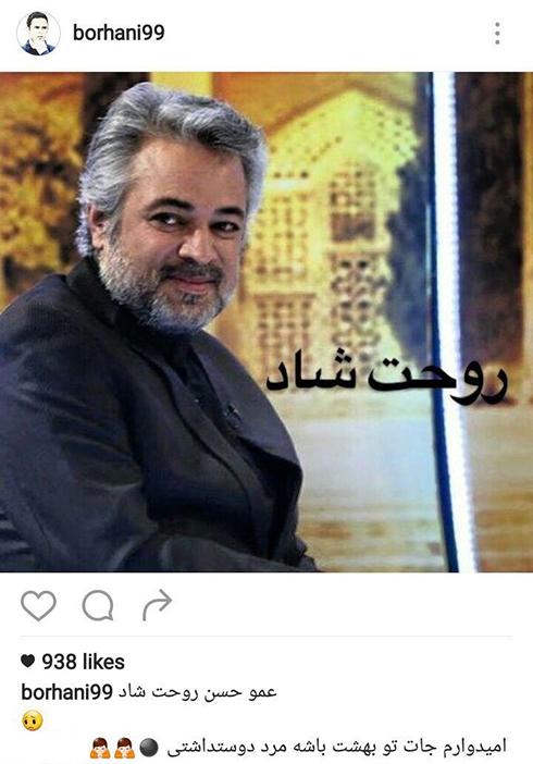 واکنش هنرمندان به درگذشت حسن جوهرچی ( عکس )