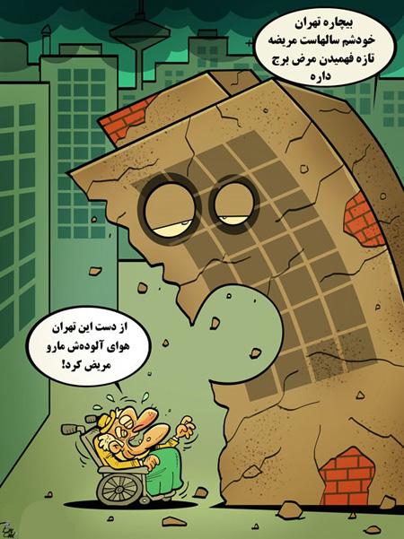 کاریکاتورهای جدید مسائل روز جامعه