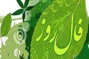 فال روز دوشنبه 18 بهمن 95