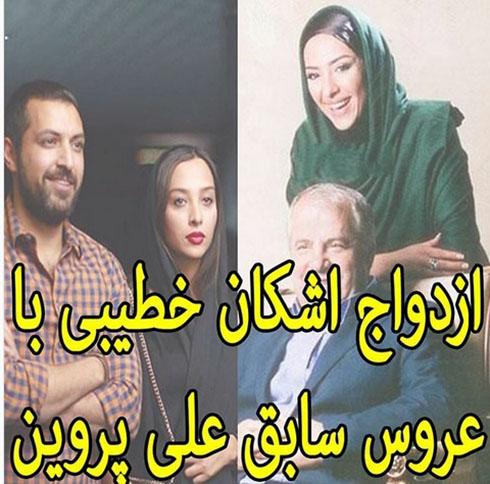 ازدواج مجدد عروس سابق علی پروین با بازیگر مشهور