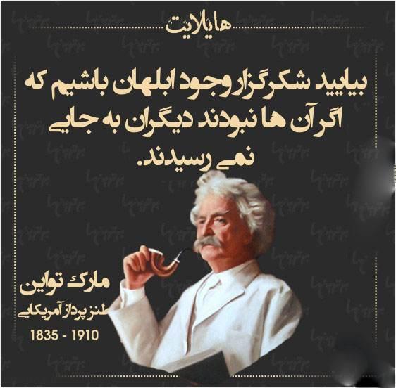 عکس نوشته های جملات اندیشمندان و بزرگان