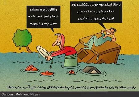 کاریکاتورهای سیاسی و اجتماعی جدید