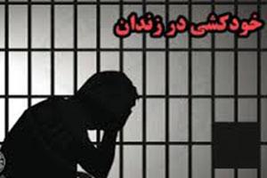 کثیف ترین زندانی در سلول زندان خودکشی کرد (عکس)