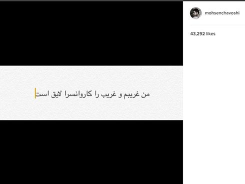 فیلم خوانندگی زنده چاوشی در جواب شهرام آذر (عکس)