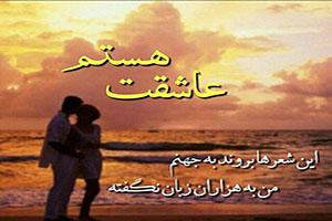 زیباترین شعرهای عاشقانه دوری و دلتنگی