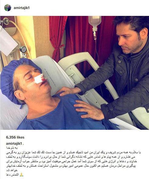 عمل جراحی خواننده معروف ایرانی در بیمارستان (عکس)