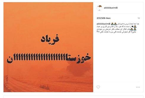 کامنت جالب علی کریمی در اینستاگرام روحانی (تصاویر)