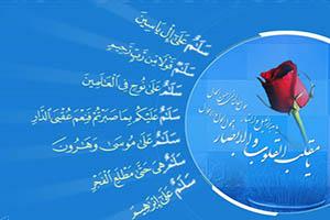 هفت سین قرآنی جالب