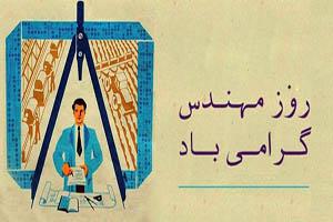 پوستر و عکس تبریک روز مهندس