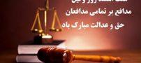 پیامک تبریک روز وکیل