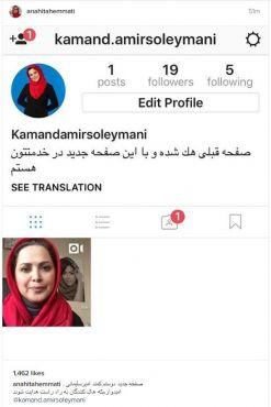 صفحه اینستاگرام خانم بازیگر ایرانی هک شد (عکس)