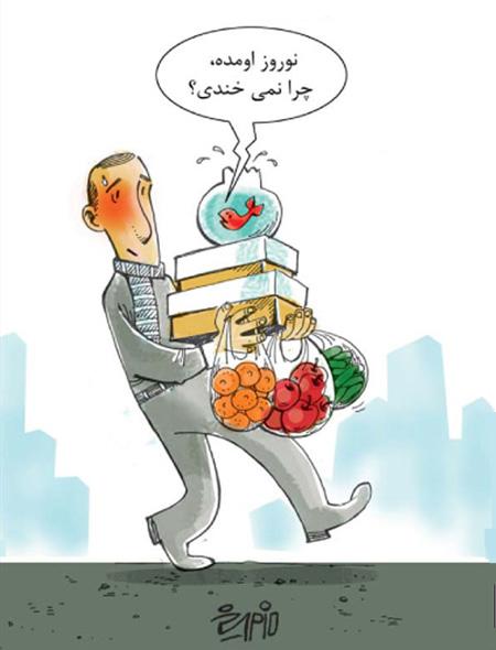 کاریکاتورهای خنده دار عید نوروز (عکس)