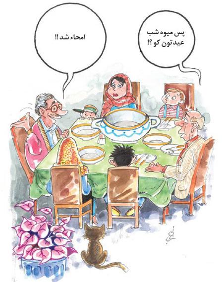 عکس عید نوروز طنز