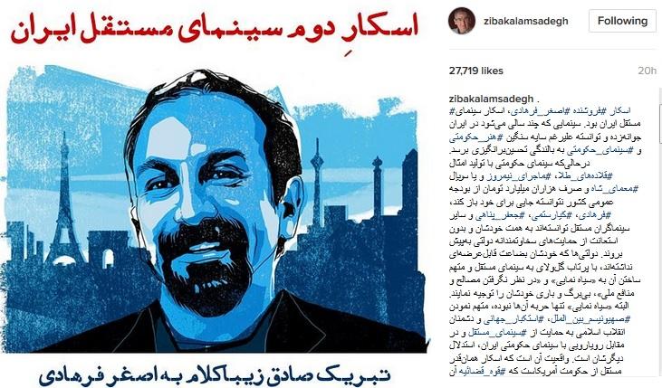 نظر جالب صادق زیباکلام در مورد اسکار اصغر فرهادی (عکس)