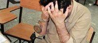 دردسر فیلمبرداری مستهجن از یک زن در شیراز