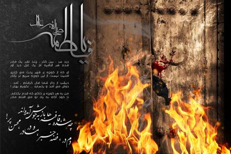 کارت پستال و تصاویر شهادت حضرت فاطمه (عکس)