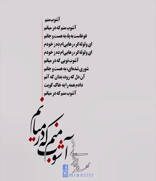 شعرهای زیبا و کوتاه در قالب عکس نوشته