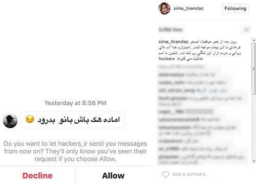 تهدید بازیگر زن معروف ایرانی