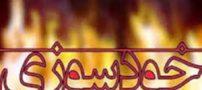خودسوزی هولناک زنی در میدان هفت تیر تهران