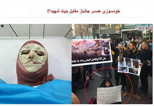 توضیحات بنیاد شهید و جزئیات خودسوزی همسر جانباز در تهران (تصاویر)