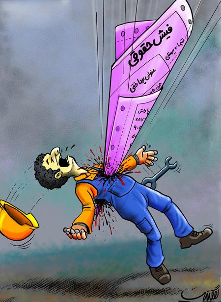 کاریکاتورهای مفهومی حقوق نجومی مدیران