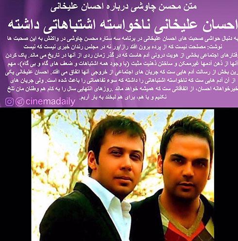 حرفهای جنجالی محسن چاووشی به احسان علیخانی (تصاویر)