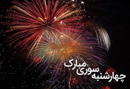 کارت تبریک و تصاویر چهارشنبه سوری