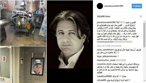 قول پرستو صالحی به مرحوم افشین یداللهی درباره همسرش (تصاویر)