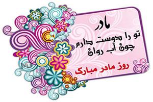 نوشته های زیبا درمورد تبریک روز زن و روز مادر