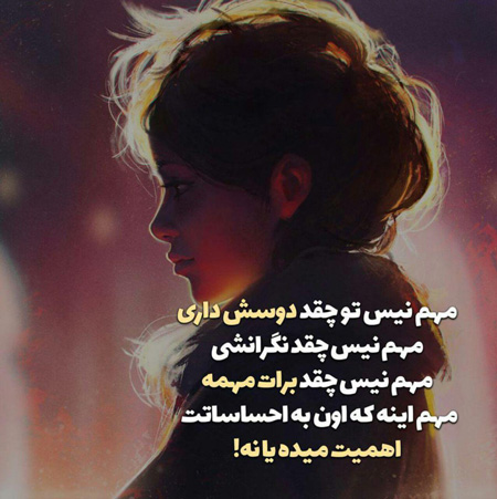 Image result for ‫عکس نوشته باحال‬‎