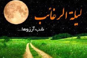 اعمال شب ليلة الرغائب شب آرزوها