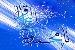 کارت پستال تبریک میلاد امام باقر (عکس)