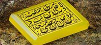 روش نوشتن و خواص دعای شرف شمس