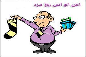 اس ام اس خنده دار و سرکاری تبریک روز مرد و روز پدر