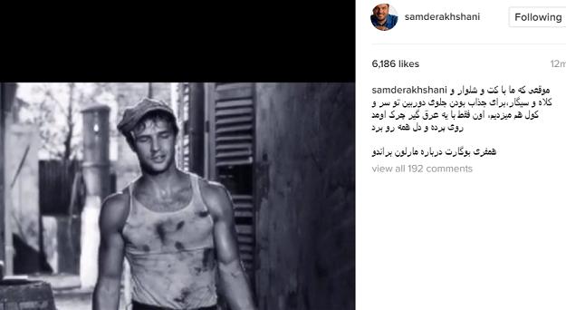 کنایه جالب سام درخشانی به حمید گودرزی (عکس)