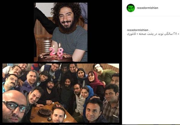 جشن تولد نوید محمد زاده در کنار بازیگران (عکس)