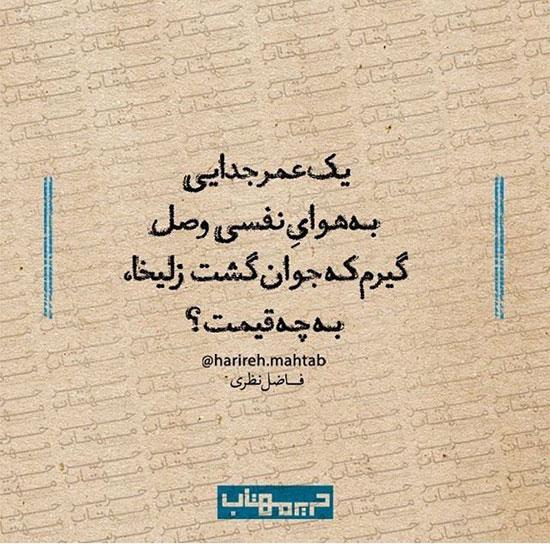 عکس نوشته های شاعرانه زیبا