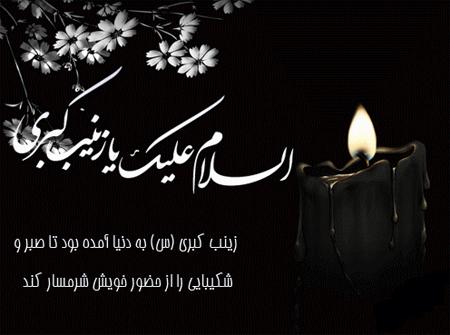 کارت پستال و تصاویر وفات حضرت زینب