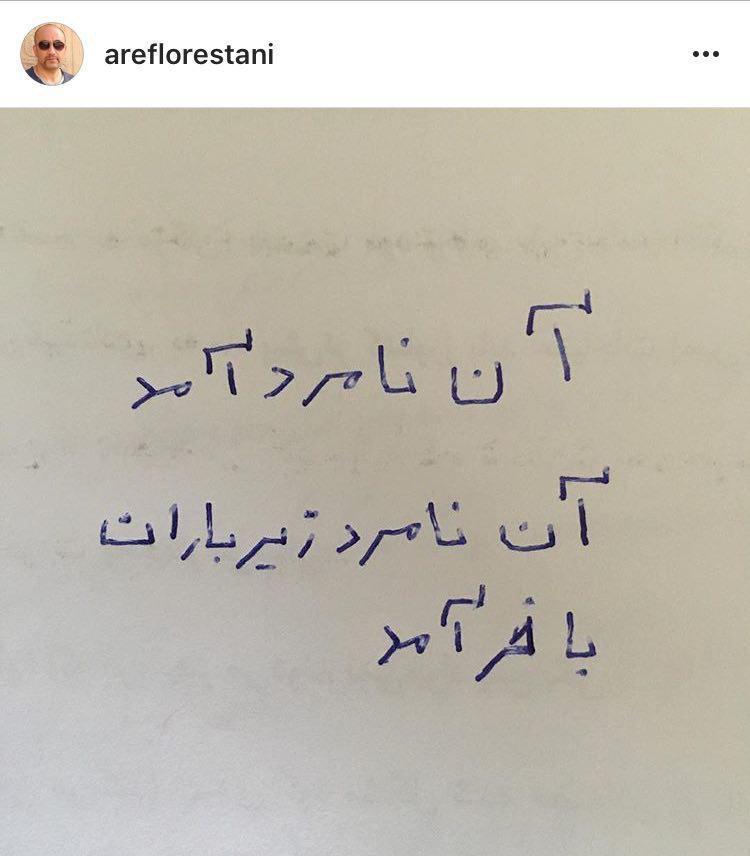 آخرین پست کنایه دار عارف لرستانی در اینستاگرامش (عکس)