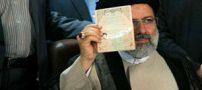 نامه مهم آیت الله شاه آبادی درباره کاندید شدن رئیسی