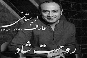 تغییر زمان و مکان تشییع و خاکسپاری عارف لرستانی