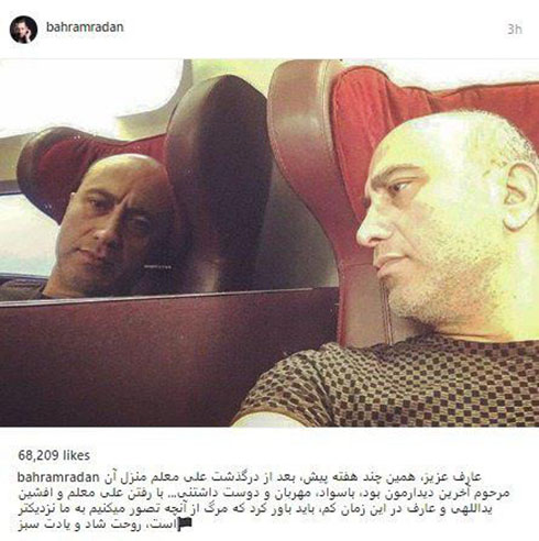 واکنش بازیگران به درگذشت عارف لرستانی (تصاویر)