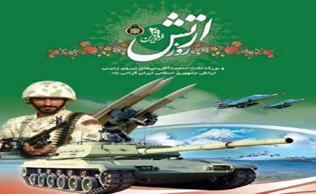عکس تبریک روز ارتش