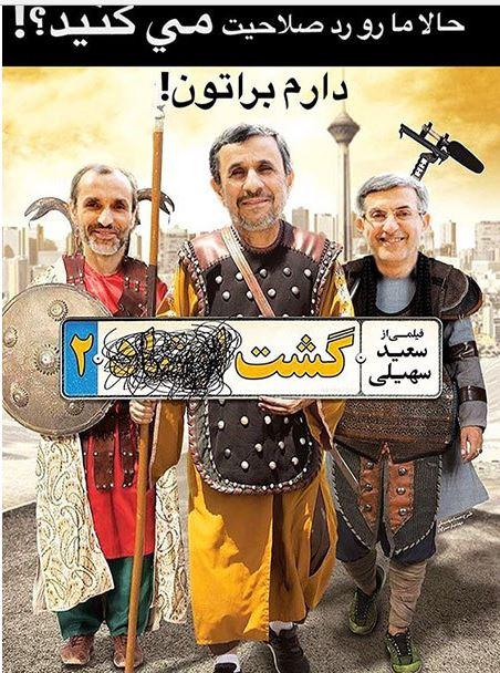 واکنش جالب بازیگر مشهور به رد صلاحیت احمدی نژاد (عکس)