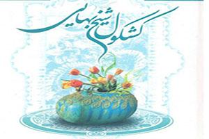 بهترین حکایت های شیخ بهایی